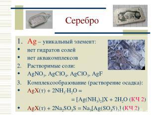 Серебро Ag – уникальный элемент: нет гидратов солей нет аквакомплексов Растворим