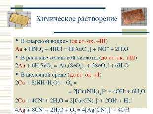 Химическое растворение В «царской водке» (до ст. ок. +III) Au + HNO3 + 4HCl = H[