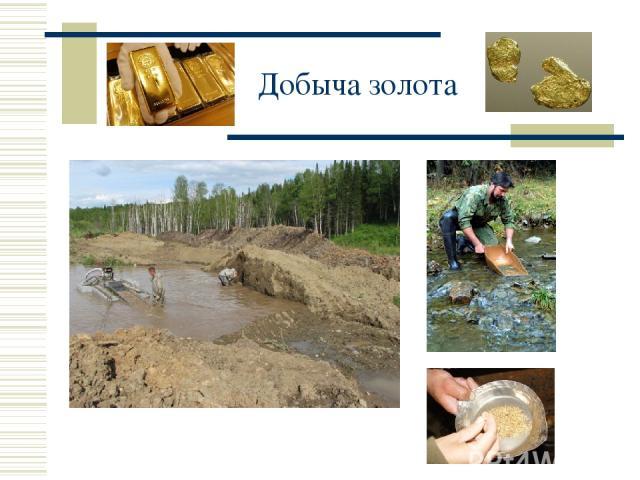 Добыча золота