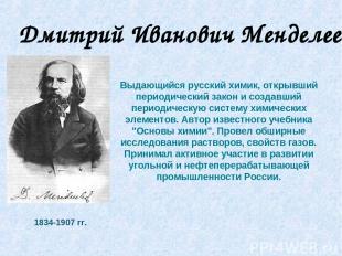 Выдающийся русский химик, открывший периодический закон и создавший периодическу