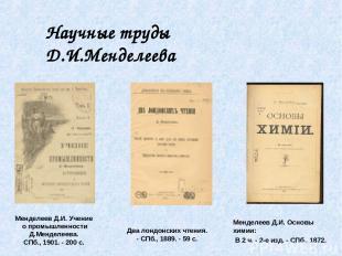 Менделеев Д.И. Учение о промышленности Д.Менделеева. СПб., 1901. - 200 с. Мендел