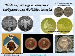 Медали ( Менделеев ) 50 лет советской метрологии значок Д. И. Менделеев – основа