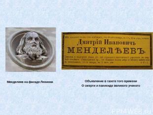 Менделеев на фасаде Ленинки Объявление в газете того времени О смерти и панихиде