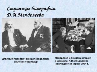 Дмитрий Иванович Менделеев (слева) и Клеменс Вииклер Менделеев и Куинджи играют