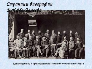 Д.И.Менделеев и преподаватели Технологического института Страницы биографии Д.И.