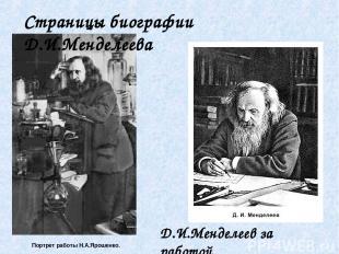 Портрет работы Н.А.Ярошенко. Д.И.Менделеев за работой Страницы биографии Д.И.Мен