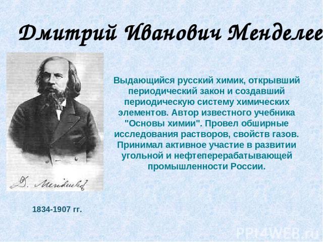 Выдающийся русский химик, открывший периодический закон и создавший периодическую систему химических элементов. Автор известного учебника