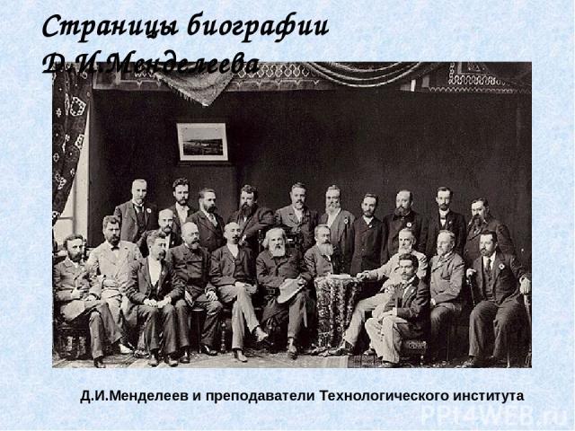Д.И.Менделеев и преподаватели Технологического института Страницы биографии Д.И.Менделеева