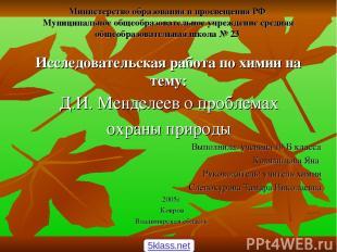 Министерство образования и просвещения РФ Муниципальное общеобразовательное учре