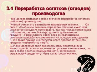 3.4 Переработка остатков (отходов) производства Менделеев придавал особое значен