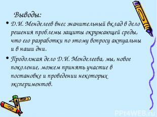 Выводы: Д.И. Менделеев внес значительный вклад в дело решения проблемы защиты ок