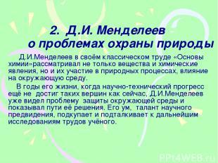 2. Д.И. Менделеев о проблемах охраны природы Д.И.Менделеев в своём классическом