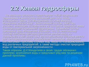 2.2 Химия гидросферы Не меньшую опасность представляет собой загрязнение гидросф