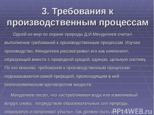 3. Требования к производственным процессам Одной из мер по охране природы Д.И.Ме