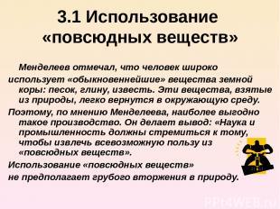 3.1 Использование «повсюдных веществ» Менделеев отмечал, что человек широко испо