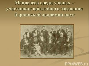Менделеев среди ученых – участников юбилейного заседания Берлинской академии нау