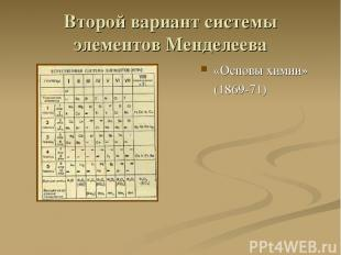 Второй вариант системы элементов Менделеева «Основы химии» (1869-71)