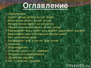 Оглавление Определение Характерные свойства металлов Физические свойства металло