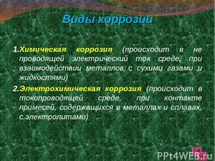 Виды коррозии 1.Химическая коррозия (происходит в не проводящей электрический то