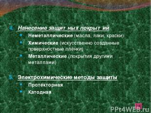 Нанесение защитных покрытий Неметаллические (масла, лаки, краски) Химические (ис