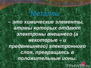 Металлы – это химические элементы, атомы которых отдают электроны внешнего (а не