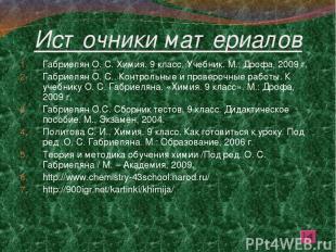 Источники материалов Габриелян О. С. Химия. 9 класс. Учебник. М.: Дрофа, 2009 г.