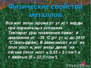 Физические свойства металлов Все металлы (кроме ртути) тверды при нормальных усл