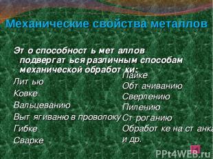 Механические свойства металлов Это способность металлов подвергаться различным с