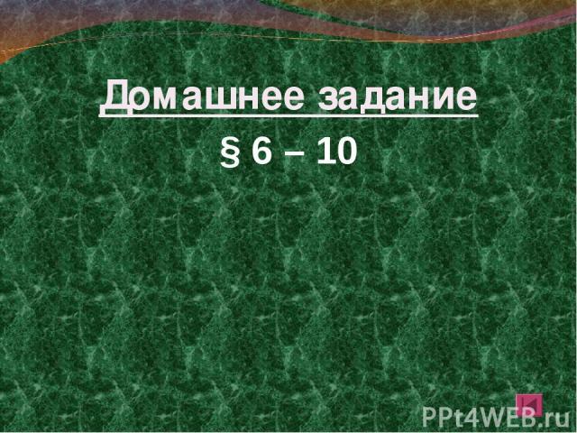Домашнее задание § 6 – 10