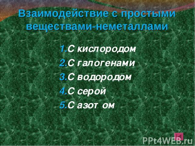 Взаимодействие с простыми веществами-неметаллами 1.С кислородом 2.С галогенами 3.С водородом 4.С серой 5.С азотом