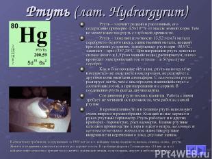 Ртуть (лат. Hydrargyrum) В египетских гробницах, сооруженных за 1500 лет до н.э.