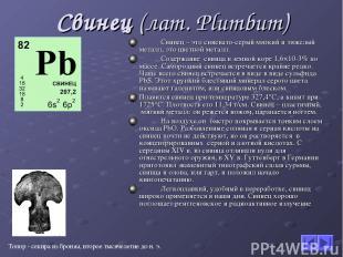 Свинец (лат. Plumbum) Свинец – это синевато-серый мягкий и тяжелый металл, это ц