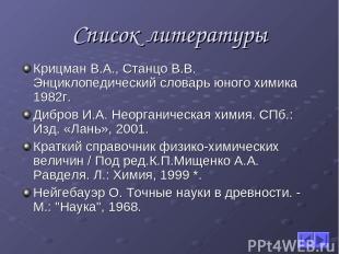 Список литературы Крицман В.А., Станцо В.В. Энциклопедический словарь юного хими