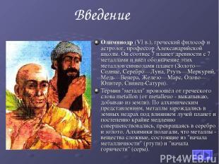 Олимпиодр (VI в.), греческий философ и астролог, профессор Александрийской школы