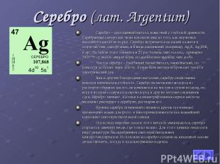 Серебро (лат. Argentum) Серебро – драгоценный металл, известный с глубокой древн