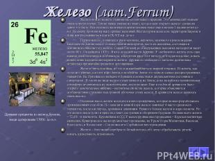 Железо (лат.Ferrum) Железо можно назвать главным металлом нашего времени. Это хи