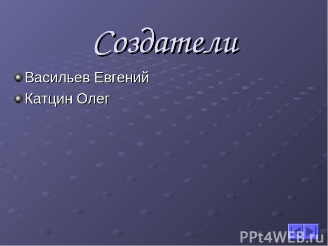 Создатели Васильев Евгений Катцин Олег