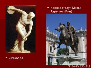 Дискобол Конная статуя Марка Аврелия (Рим)