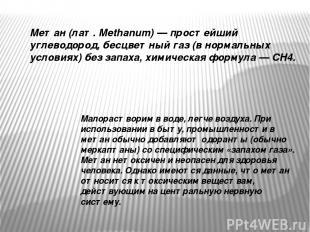 Мета н (лат. Methanum) — простейший углеводород, бесцветный газ (в нормальных ус