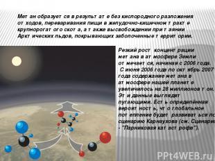 Резкий рост концентрации метана в атмосфере Земли отмечается, начиная с 2006 год