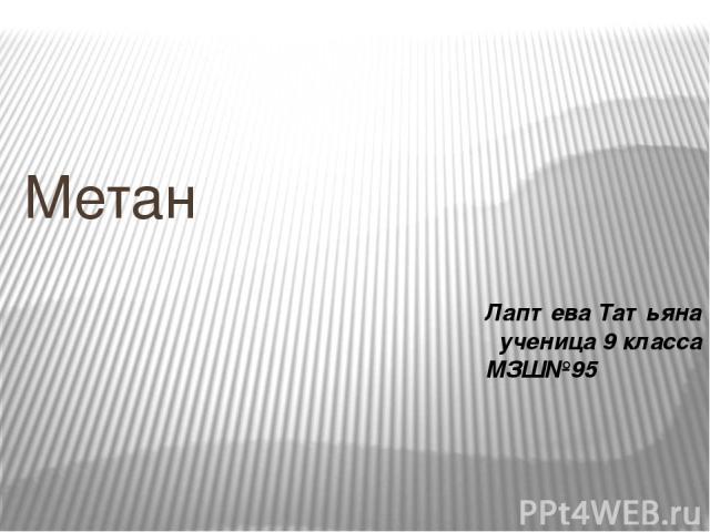 Метан Лаптева Татьяна ученица 9 класса МЗШ№95