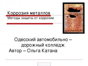 Коррозия металлов Методы защиты от коррозии Одесский автомобильно –дорожный колл