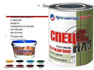 Защита от коррозии Нанесение красок и эмалей защита поверхности более активным м