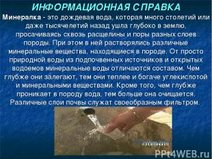 ИНФОРМАЦИОННАЯ СПРАВКА Минералка - это дождевая вода, которая много столетий или