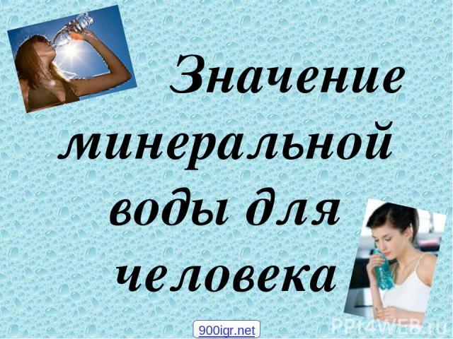 Значение минеральной воды для человека 900igr.net