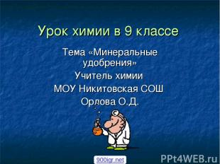 Урок химии в 9 классе Тема «Минеральные удобрения» Учитель химии МОУ Никитовская