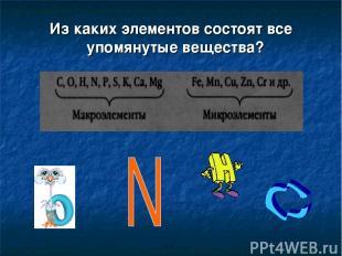 Из каких элементов состоят все упомянутые вещества?