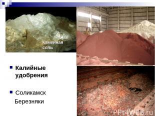 Калийные удобрения Соликамск Березняки Каменная соль