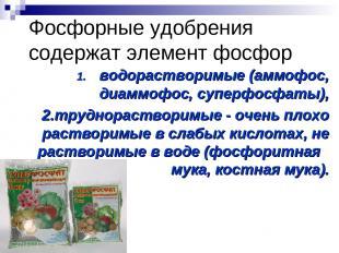 Фосфорные удобрения содержат элемент фосфор водорастворимые (аммофос, диаммофос,