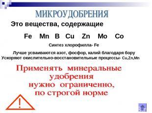 Это вещества, содержащие Fe Mn B Cu Zn Mo Co Синтез хлорофилла- Fe Лучше усваива